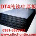 DT4电磁纯铁板、DT4电工纯铁中厚板、纯铁薄板