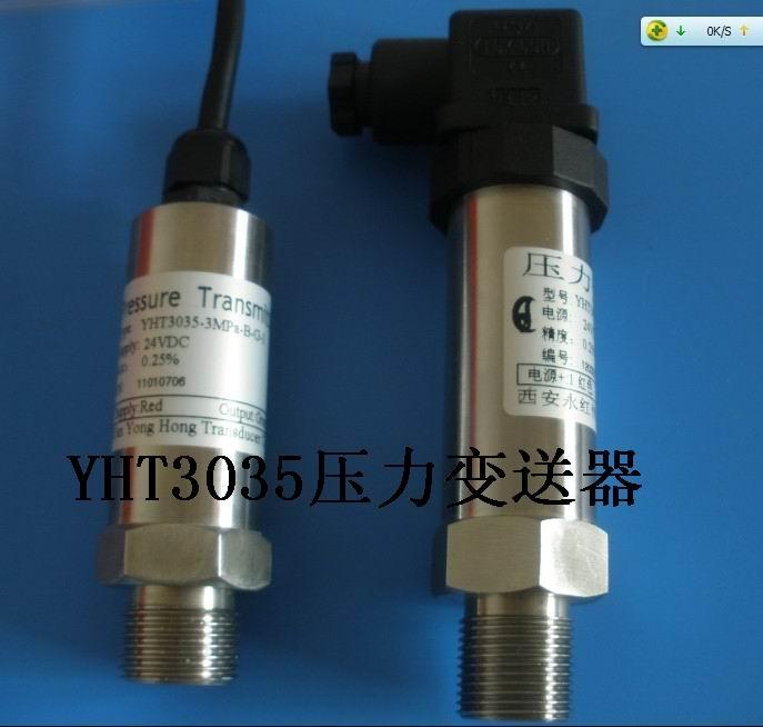 水压力传感器、水压传感器6公斤10公斤16公斤