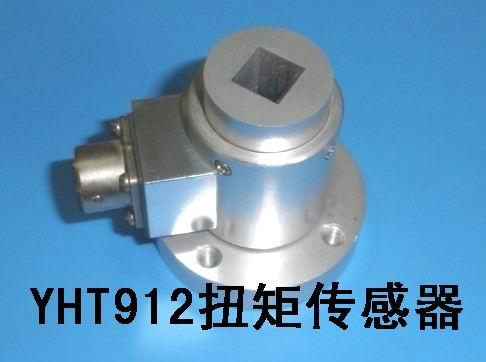 YHT912扭矩传感器、河南扭矩传感器