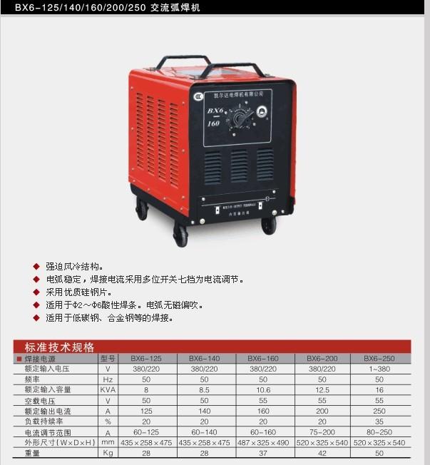 达BX6抽头式交流电焊机规格型号及价格 电焊机 切割机 点焊机 对焊机图片