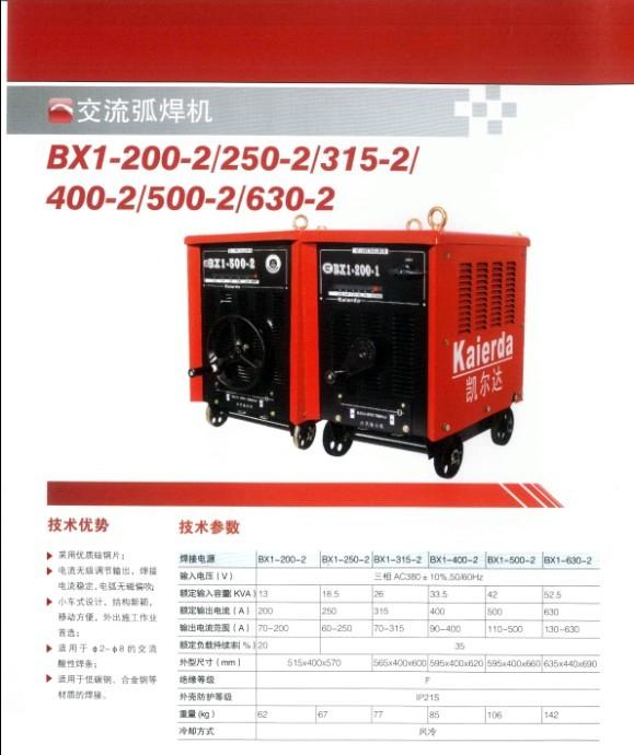 BX1动铁芯式交流电焊机规格型号及价格 电焊机 切割机 点焊机 对焊机图片