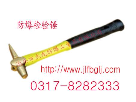 厂家防爆检验锤0317-8282333