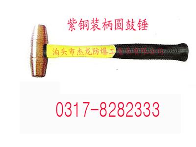 厂家紫铜圆鼓锤,紫铜锤