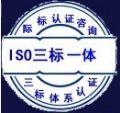 安徽三标体系认证/滁州三标认证/广东三标一体化