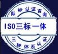 三体一系认证、上海三体整合认证、江苏三体认证