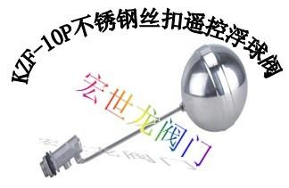 kzf 10p不锈钢丝扣遥控浮球阀价格 kzf 10p不锈钢丝扣遥控