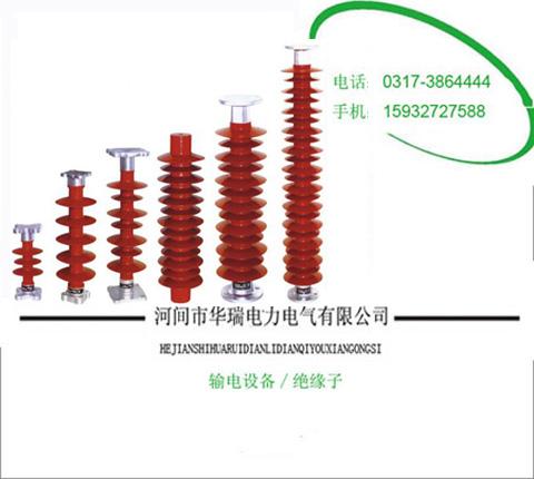 高低压复合支柱绝缘子15030777000华瑞