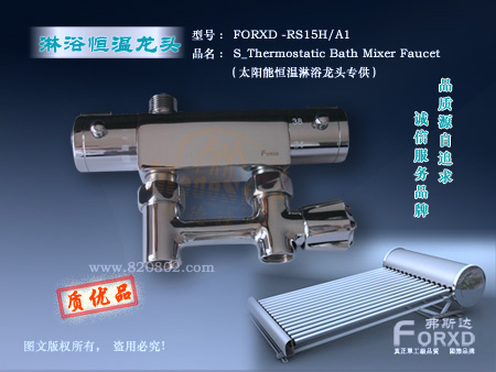 FORXD-RS15H/A1太阳能恒温龙头