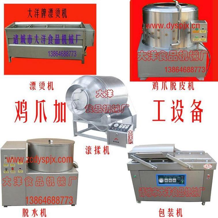 鸡爪加工生产线规格、美味鸡爪加工成套机械