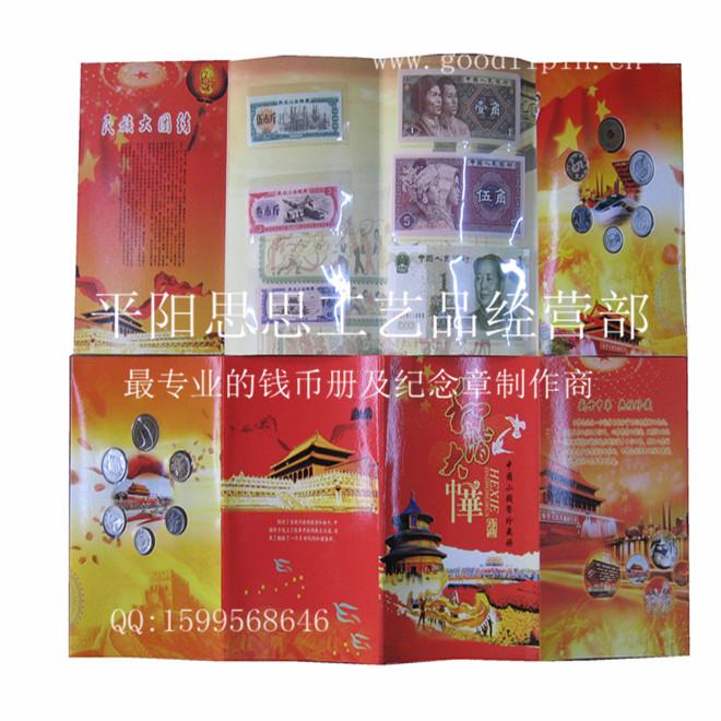 中国小钱币收藏册