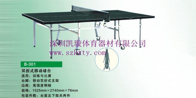 户外(室内)乒乓球台深圳乒乓球台厂家深圳乒乓球