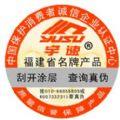 北京哪里有做防伪标签的防伪标签制作价格