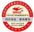 北京有机水果不干胶标签印刷厂家