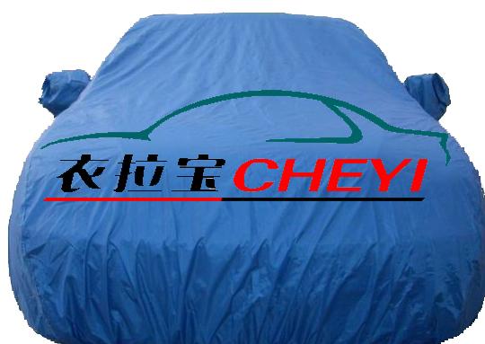 阻燃耐用便捷式汽车车衣车罩价格 阻燃耐用便捷式汽车车衣高清图片