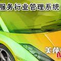 大�B汽修汽配�件/汽�美容�件/汽�配件管理�件
