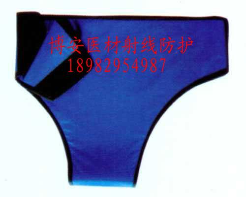 柔软X射线防护铅裤头/防辐射短裤