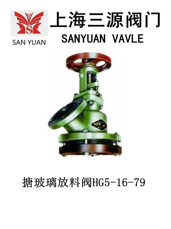 (三源�y�T)搪玻璃放料�yHG5-16-79