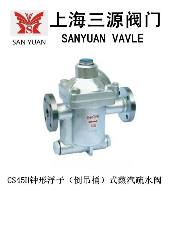 CS45H�形浮子(倒吊桶)式蒸汽疏水�y