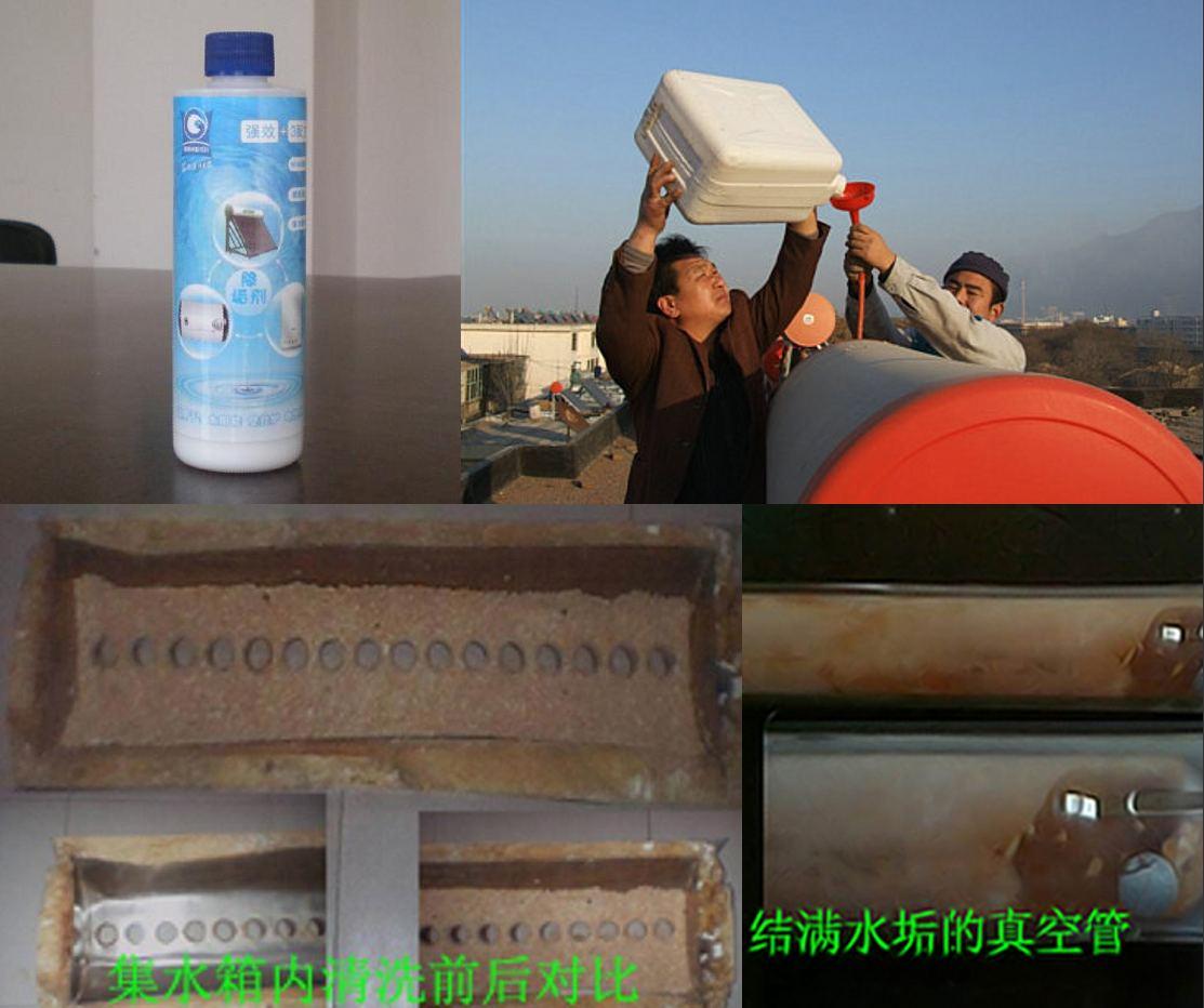 太阳能经销商增值服务,太阳能清洗除水垢项目