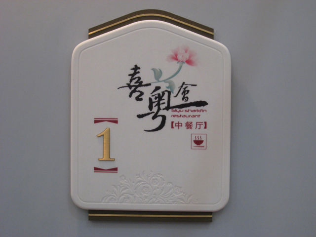 广州丝印标志牌,丝印标识牌,丝印指示牌设计制作公司