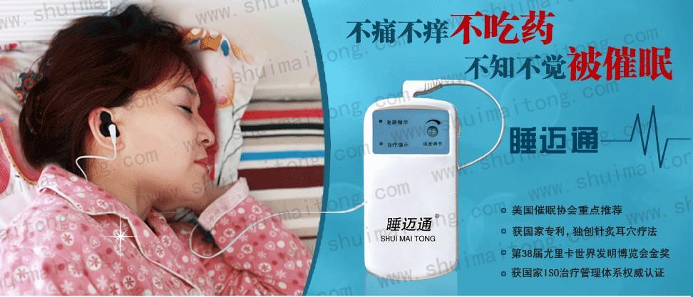 睡迈通催眠仪有效果吗 睡迈通怎么用