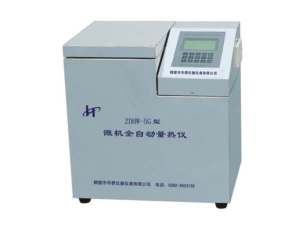 全自动量热仪(郑州恒远仪器)视频www.hengyuankeji.com