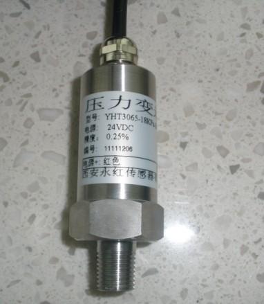 YHT3065压力变送器、水压力变送器