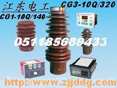 高压带电显示装置,CG3-10Q传感器