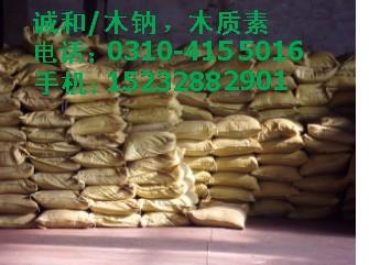 山西木质素 木质素价格厂家