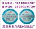 纸质电码标签、医药保健品标贴