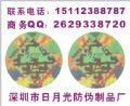 激光全息标签、惠州全息图