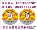 800电码查询标签、数码标签