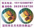 防伪标贴、深圳纸质电码标