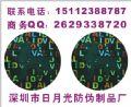 防伪标签、电码查询标