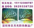防伪商标、东莞纸质电码标